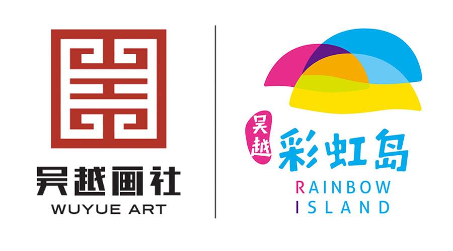 吴越彩虹岛美术中心隶属于杭州吴越画社美术培训中心旗下,传承吴越14图片