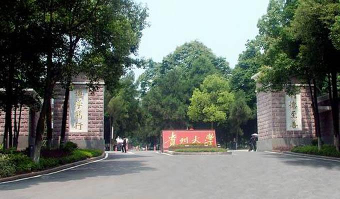 """贵州大学是国家""""211工程""""重点建设大学"""