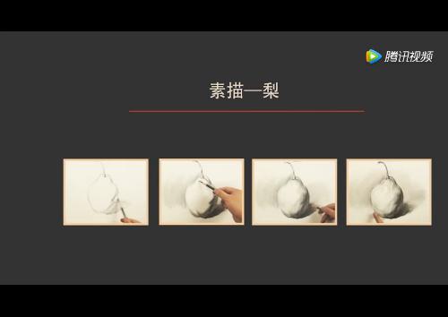 视频· 教程丨静物素描基础精讲,苹果,梨,静物组合的画法(附视频)