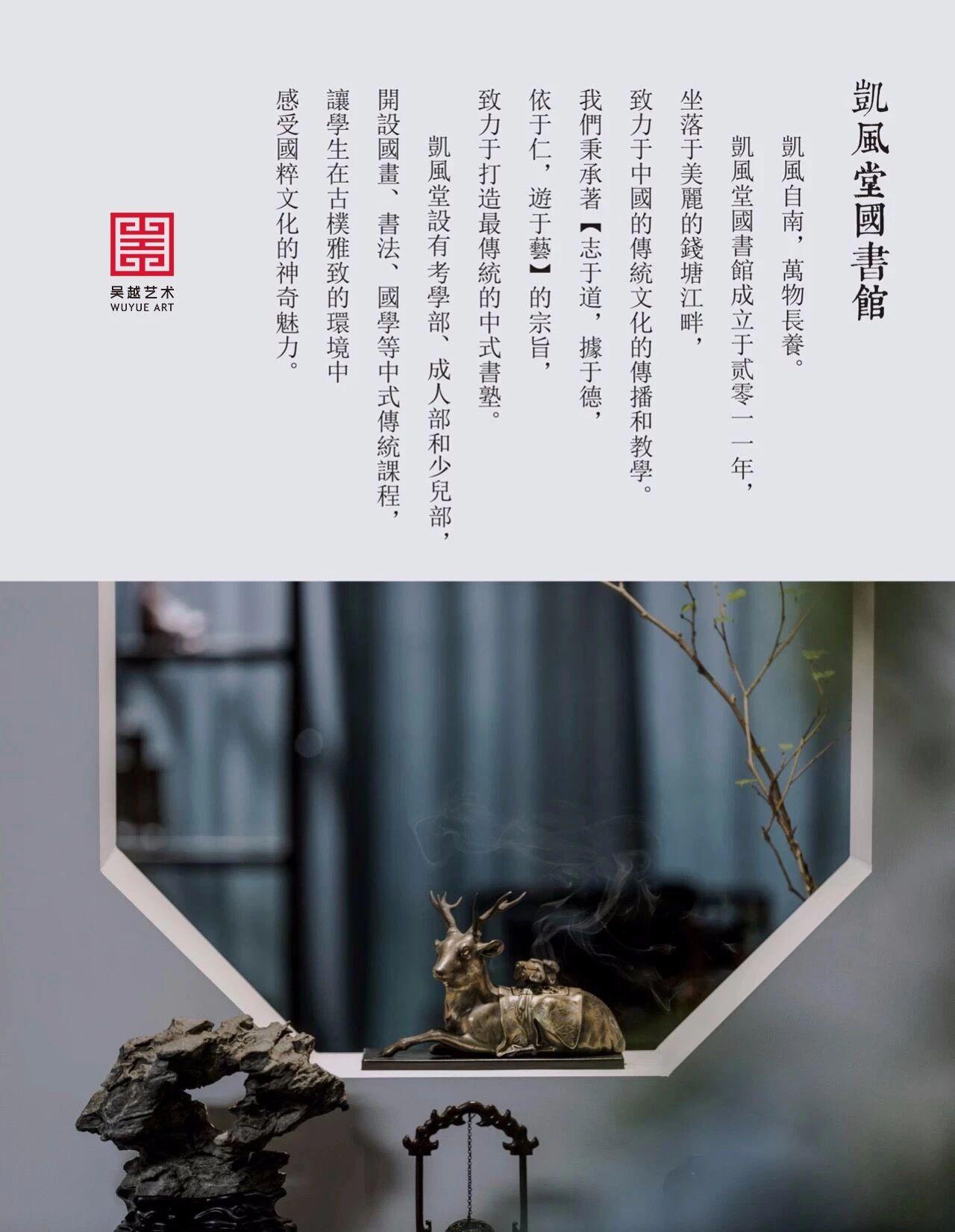 吴越图书馆简介