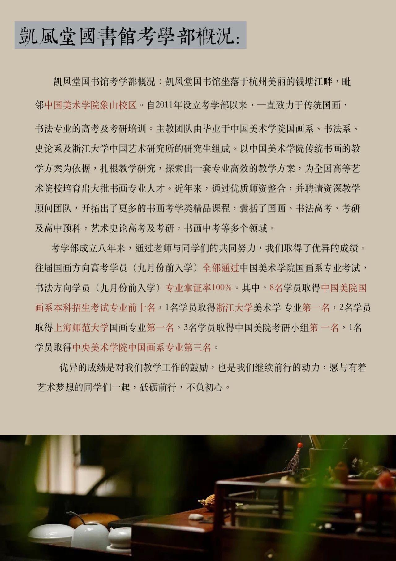 吴越图书馆概况